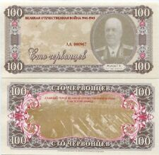 Russia 100 Rubles UNC Chervonez Great Patriotic War Anniversary VERY RARE