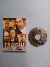 гараж (Garage) (DVD, Russian) Pal 0 All Regions
