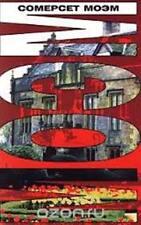 Сомерсет Моэм. Собрание сочинений в девяти томах. Том 7. Круг. За услуги. Подвод