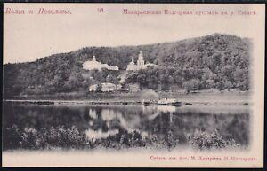 Imperial Russia old postcard VOLGA