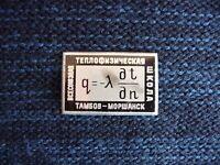 USSR Soviet Badge   Physics Training Thermophysics School Formula