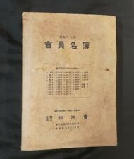 1942 日本 如水會 昭和18年會員名簿 Japan Hitotsubashi University graduates members directory