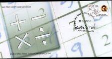 India 2012 National Mathematics Day Srinivasa Ramanujan FDC # F2794