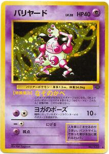 Pokemon PSA Ready Mint/NM Japanese Mr Mime 122 Holo Rare Jungle 1996 Vintage