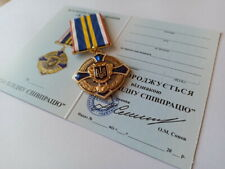 """UKRAINIAN AWARD MEDAL """"FOR EFFECTIVE COOPERATION"""" WITH DOCUM. MAY BE FOR ITALY"""