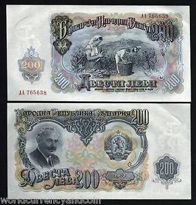 BULGARIA 200 LEVA P87 1951 X 100 Pcs Lot FULL BUNDLE LION TOBACCO UNC LARGE NOTE