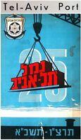 1936 Israel TEL AVIV PORT Jubilee PHOTO BOOK Hebrew JEWISH Judaica PALESTINE