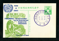 "China Formosa First Day of Issue ""The Only True China"" Green Postcard"