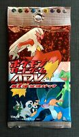Pokemon Booster Pack EX Ruby and Sapphire Unlimited Jap Sealed and Unweighed