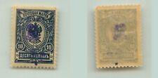 Armenia 1920 SC 124 mint . e8353