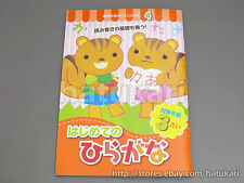 Japanese Hiragana Workbook for 3 years old / Multicolored Printing / 64 pages