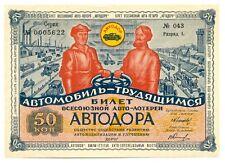 Russia USSR AVTODOR All-Union Motor Car 2nd Lottery Ticket 50 Kopeks 1930 XF T1