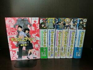 Discommunication by Riichi Ueshiba Complete Set 1 - 7 Manga