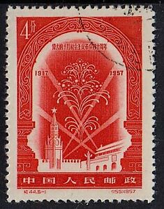 CHINA 1957 40th anniv. of Russian October Revolution 4f STAMP