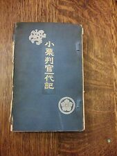 Tales of the Samurai Oguri Hangwan Ichidaiki by J. De Benneville 1916, 2nd ed.