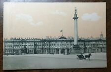 Russia, St Petersburg Winter Palace.  Postcard Horse & Carriage