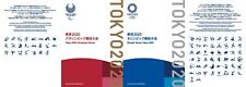 Tokyo 2020 Olympic & Paralympic memorial stamp Book NEW PSL