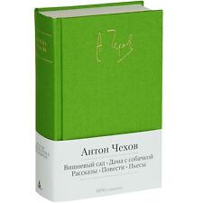 А.Чехов Вишневый сад/Anton Chekhov The Cherry Orchard Short Stories/Mini Book