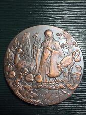 Chinese Medal China