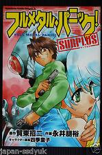 JAPAN Full Metal Panic! manga: Full Metal Panic! SURPLUS
