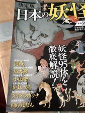 RARE Japanese Book On Yokai Monsters Goblins GhostS Creatures Tattoo Art Irezumi