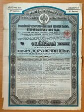 Imperial Government of Russia - 1890 - Bond
