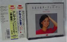 鄧麗君邓丽君Teresa Teng 永远的歌声 永遠の歌声 VOL.3 中国語曲