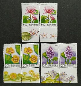 1993 Taiwan Water Plants Flowers Stamps Block of 2 Sets 台湾花卉-水中花邮票 (Bottom Tabs)