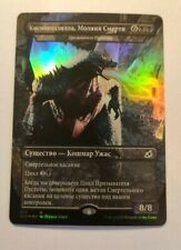 1x Spacegodzilla, Death Corona FOIL RUSSIAN (Ikoria) MTG NM
