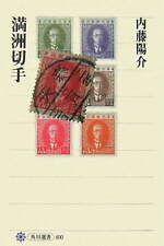 Manchuria Stamps book history collection