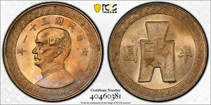 382 China 1942 Copper Nickel 50 Cents PCGS MS65 Y-362.  Very nice Toned