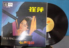 """Rare TSUI PING """"Tsui Ping With 100 Strings"""" Singapore Psychedelic Pop LP"""