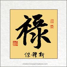 Customized Chinese Calligraphy  - Wealth Symbol + Chinese Name Translation