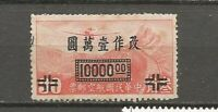 China / Asien Old Stamps Briefmarken Sellos
