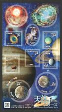 JAPAN 2020 ASTRONOMICAL OBJECTS PART 3 SOUVENIR SHEET OF 10 STAMPS IN MINT MNH