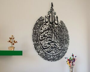 Large Metal Ayatul Kursi Islamic Wall Art, Islamic Home Decor, Quran Decoration