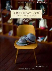 Dolly Dolly Doll Coordinate Recipe Miniature Accessory - Japanese Craft Book