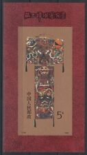 China 1989 ** Bl.47 Seidenmalerei Silk Painting [sq5210]