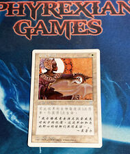 MTG (V Symbol) 1x SPIRIT LINK (S-Chinese Simplified Chinese) magic 5th edition