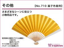 2609854: JAPANESE KIMONO / NEW ! SENSU (FOLDINF FAN) FOR IRO TOMESODE / AZUMA SU