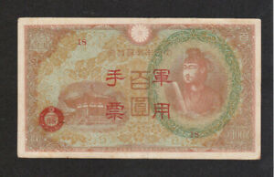 100 YEN VERY FINE BANKNOTE FROM JAPANESE OCCUPIED HONG KONG 1945 PICK-M30