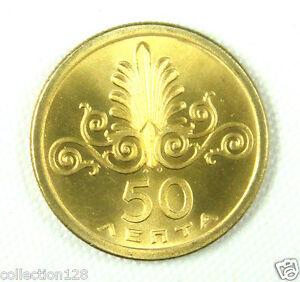 Greece Coin 50 Lepta 1973 UNC, Ornamental Plume