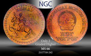 1971 MONGOLIA TUGRIK NGC MS 66 BEAUTIFUL COLOR TONED ONLY 2 GRADED HIGHER