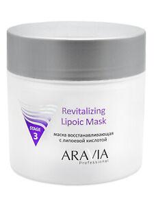 Revitalizing Lipoic Mask, ARAVIA, 300 ml