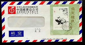 1985 China PRC Stamps T106 SC#1987 Giant Panda S/S Cover