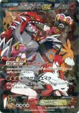 New Pokemon Card CP1 Double Crisis Team Magma's GROUDON EX 015/034 RR Japan