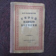 1941 Герой Нашего Времени- М. Лермонтов; A Hero Of Our Time - Lermontov; RUSSIAN