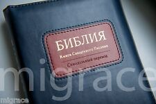 RUSSIAN Bible leatherette dark blue soft cover, zipper, indexes NEW 2016 edition
