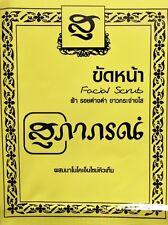 Supaporn Skin Whitening Dark Spot Melasma Thai Natural Herbal Facial Scrub 15g.