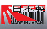 MADE IN JAPAN Rising Sun Barcode import drift turbo Vinyl cut Car Sticker Black